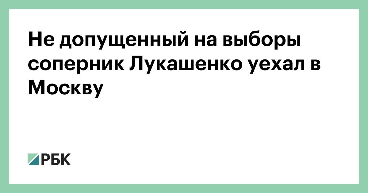 Не допущенный на выборы соперник Лукашенко уехал в Москву