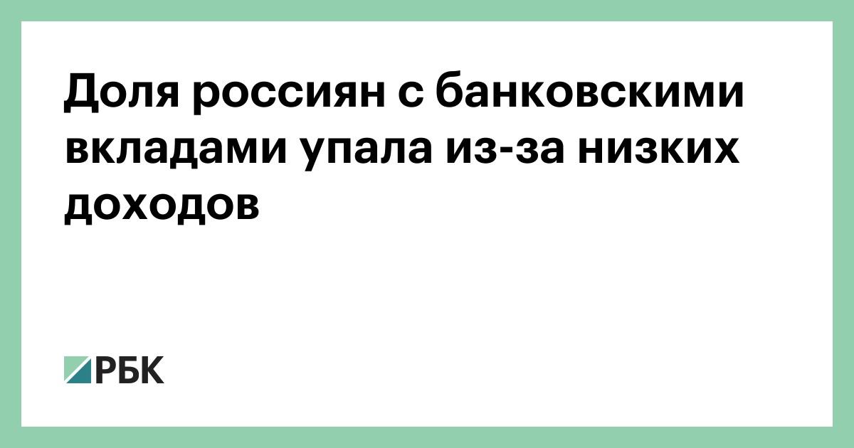 Доля россиян с банковскими вкладами упала из-за низких доходов