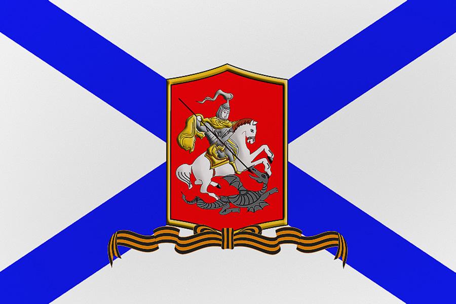 Георгиевский гвардейский Военно-морской флаг