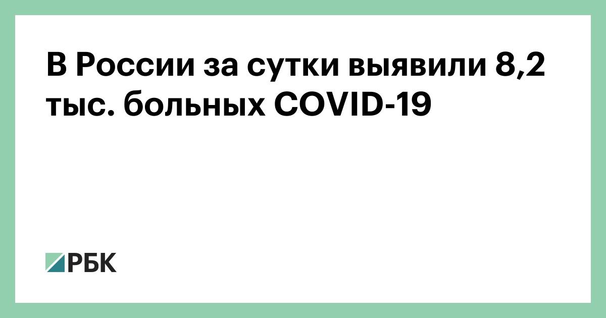 В России за сутки обнаружили 8,2 тыс. Больных COVID-19 :: Общество :: РБК