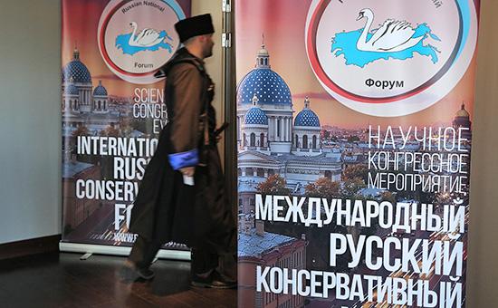 «Международный русский консервативный форум» в Санкт-Петербурге