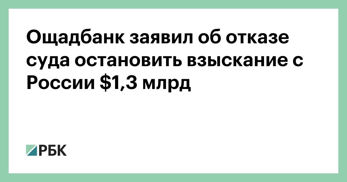 кредиты наличными ощадбанк взять займ уссурийск