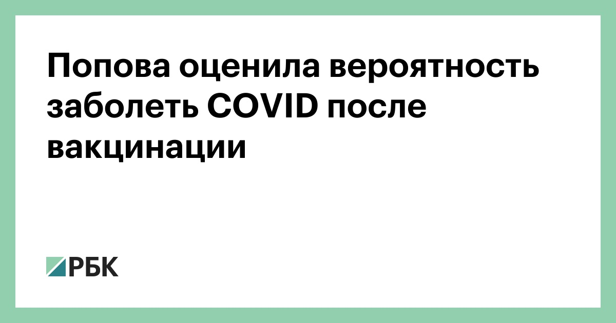 Попова оценила вероятность заболеть COVID после вакцинации