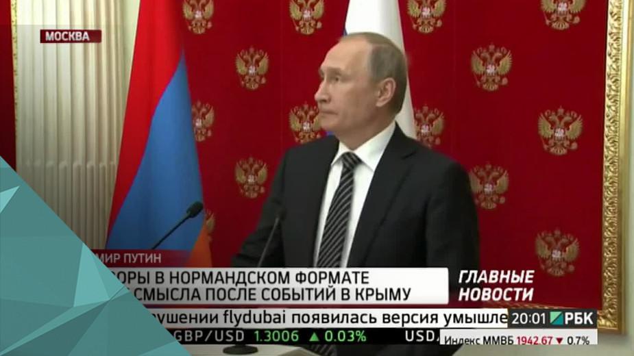 """В. Путин: """"Встречаться в нормандском формате бессмысленно"""""""