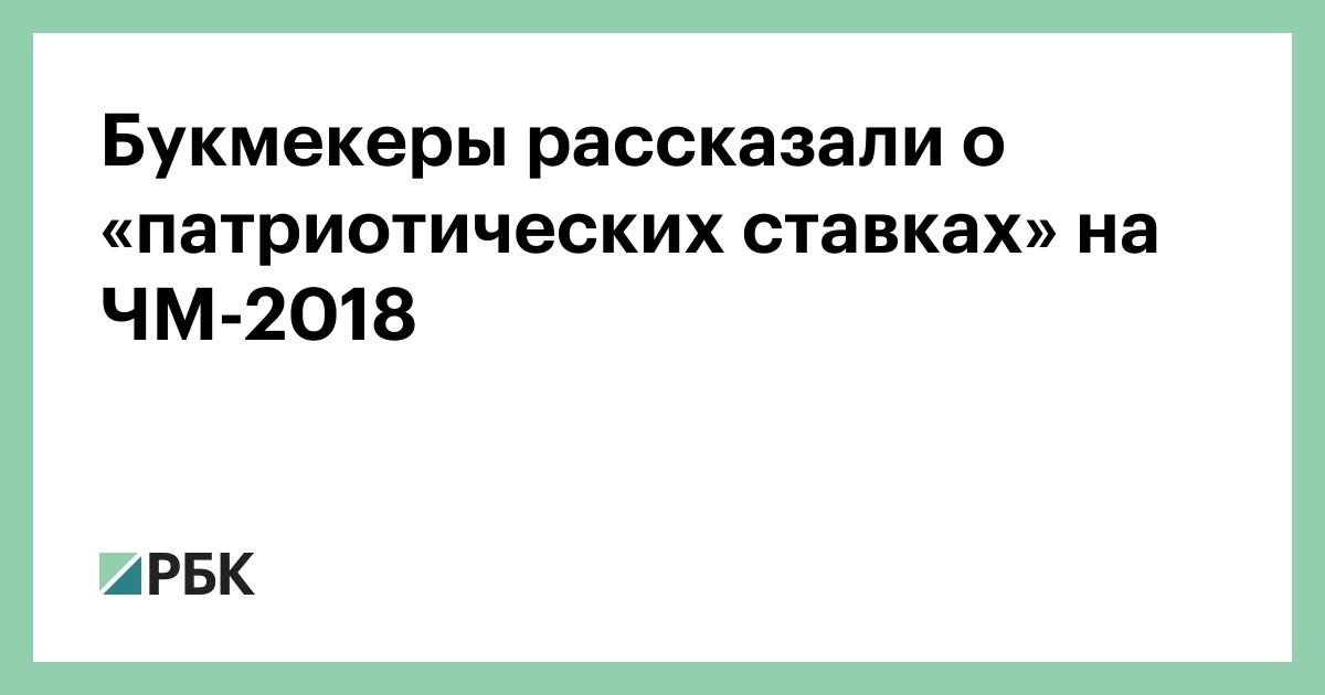 Букмекерские ставки как это работает ставки транспортного налога в московской области в 2010 году