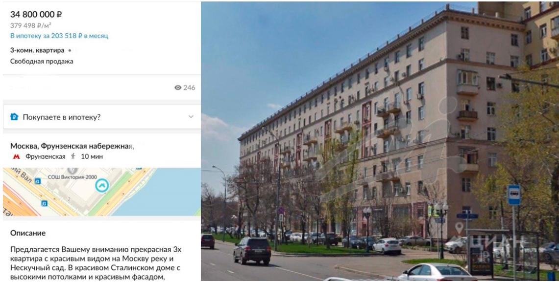 Скриншот объявления о незаконной продаже квартиры