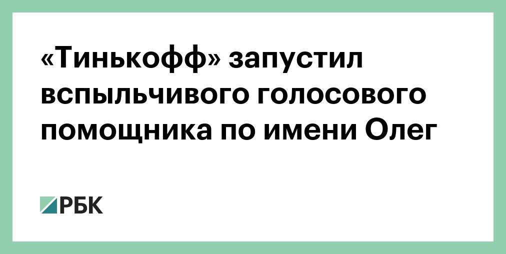 «Тинькофф» запустил вспыльчивого голосового помощника по имени Олег