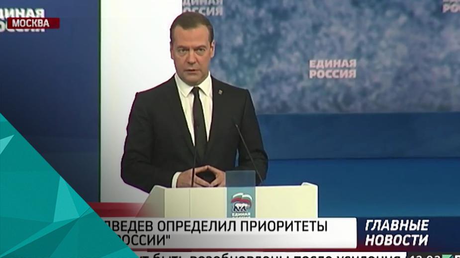 Премьер Медведев определил приоритеты для «Единой России»