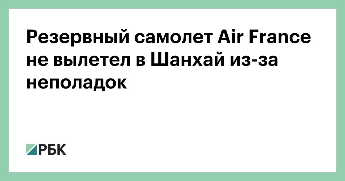 Резервный самолет Air France не вылетел в Шанхай из-за неполадок