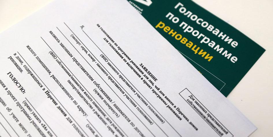 Заявление наголосование попрограмме реновации жилья вцентре государственных услуг «Мои документы»