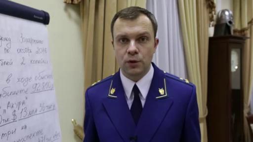 Видео: Генеральная прокуратура Российской Федерации / Rutube