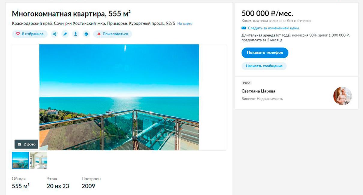 За 500 тыс. руб. в месяц в Сочи сдается трехэтажный пентхаус площадью 555 кв. м. Квартира имеет собственные бассейн и террасу, с которой открывается панорамный вид на море и город