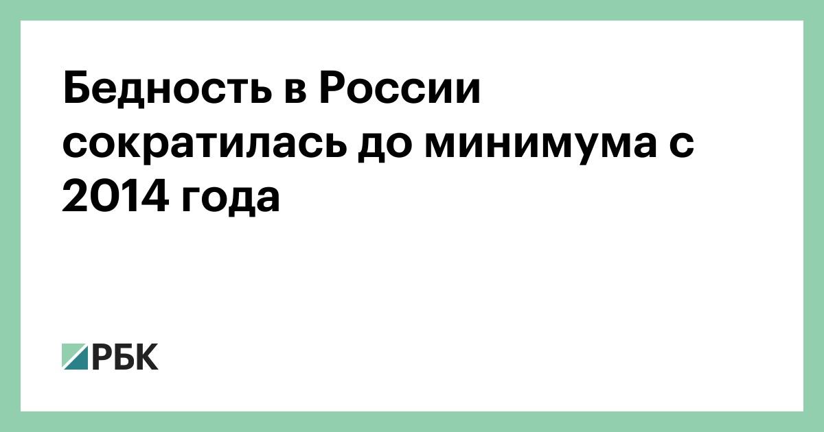 Bednost V Rossii Sokratilas Do Minimuma S 2014 Goda Ekonomika