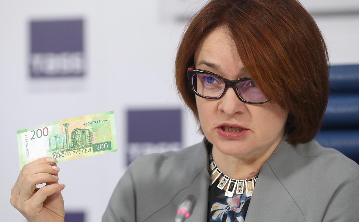 Эльвира Набиуллина на презентациибанкноты номиналом 200 руб.