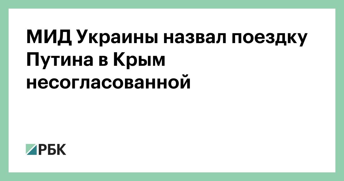 МИД Украины назвал поездку Путина в Крым несогласованной