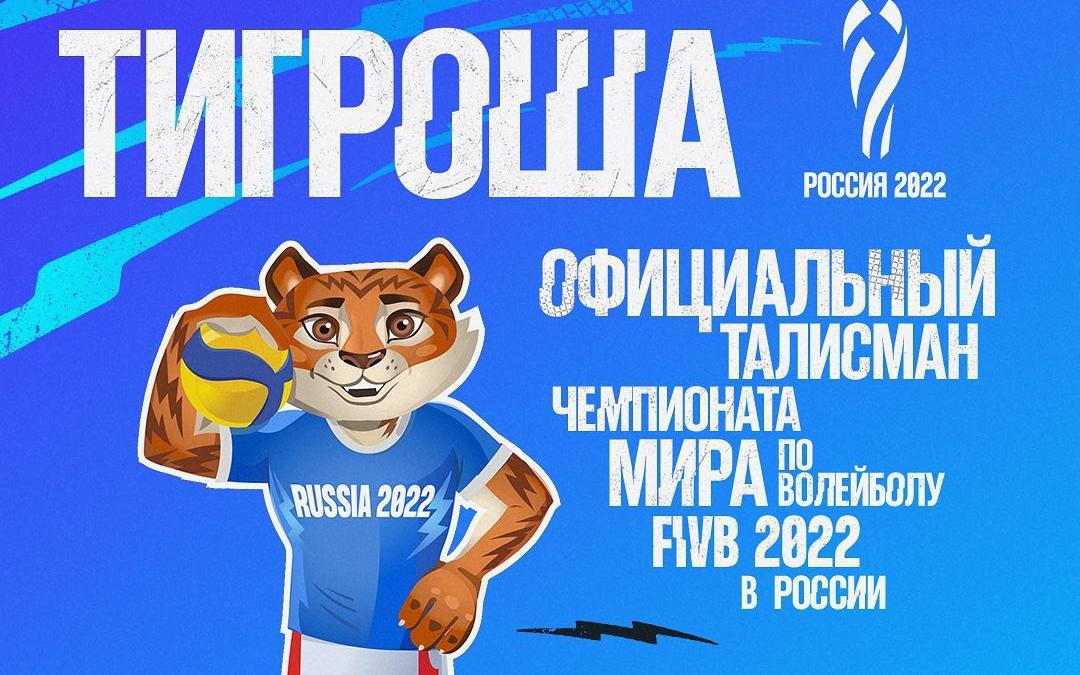 Фото: facebook.com/Russia2022