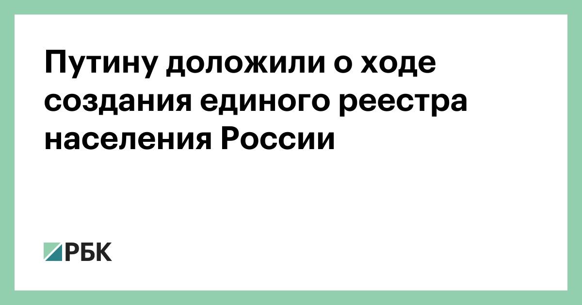Путину доложили о ходе создания единого реестра населения России