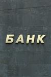 Фото: Россияне вернулись на рынок жилищного кредитования