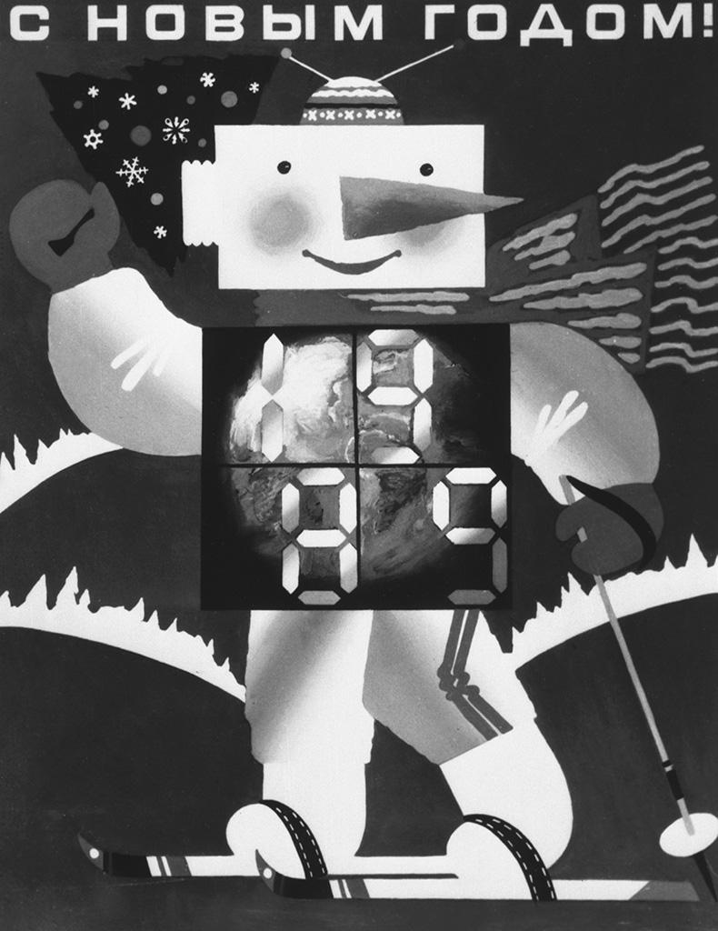 Плакат «С Новым годом!» художника О. Зайковой. Репродукция 1988 года