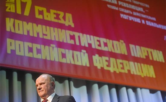 Геннадий Зюганов во время съезда