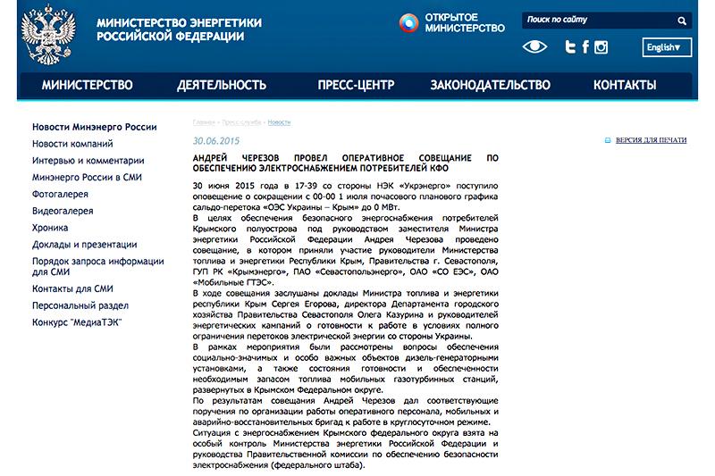 Скриншот сайта Минэнэрго