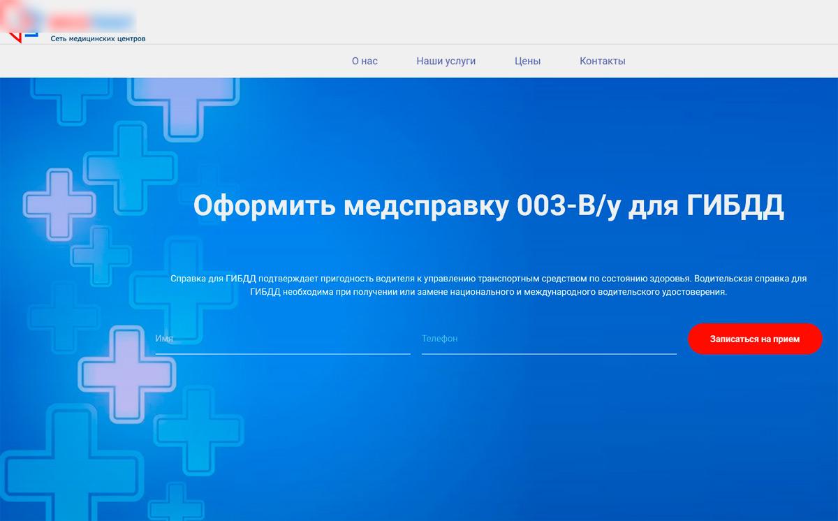 <p>&laquo;Мы работаем только удаленно, приезжать к нам и показываться врачам не нужно &ndash; цена справки 3000 рублей.&raquo;.</p>  <p></p>