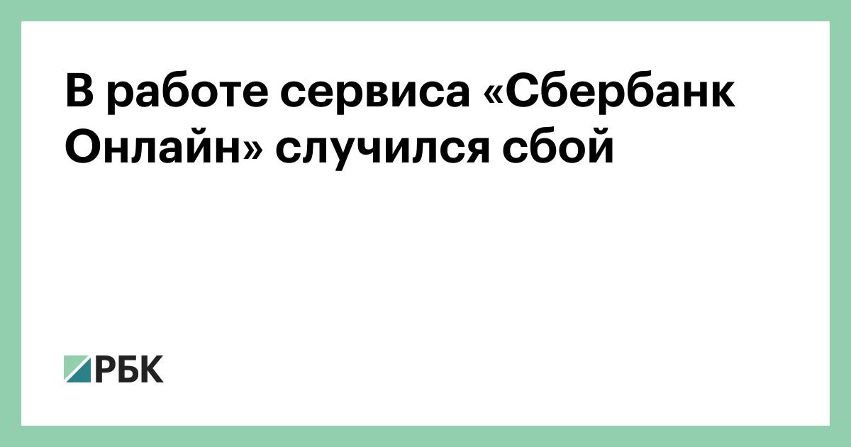 сбербанк кредит онлайн краснодар займ на карте за 10 мигут