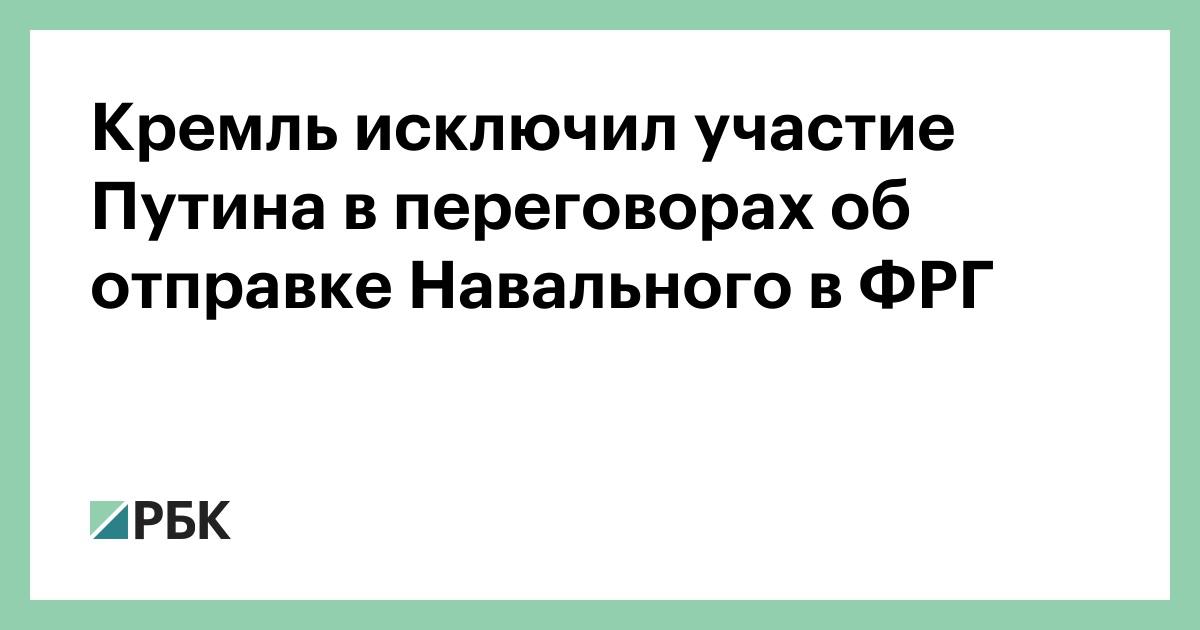 Кремль исключил участие Путина в переговорах об отправке Навального в ФРГ