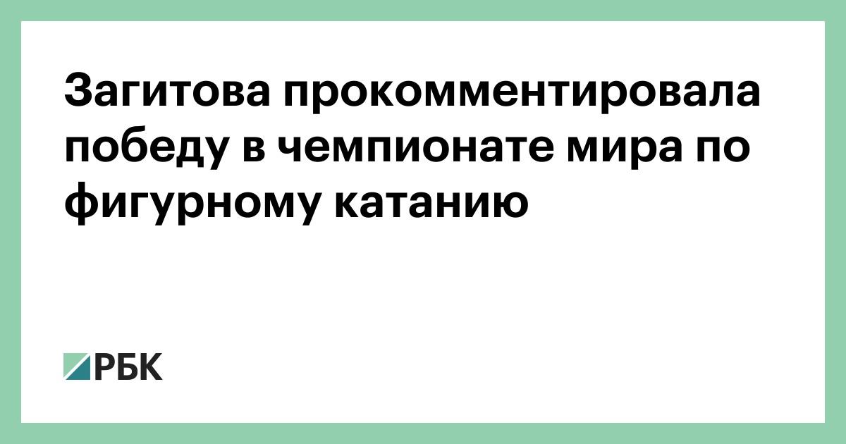 Загитова прокомментировала победу в чемпионате мира по фигурному катанию