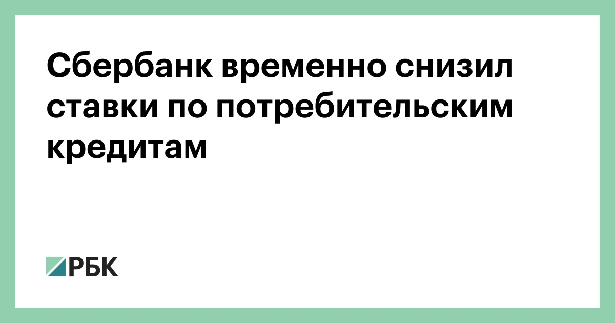 Народный банк кредит для пенсионеров