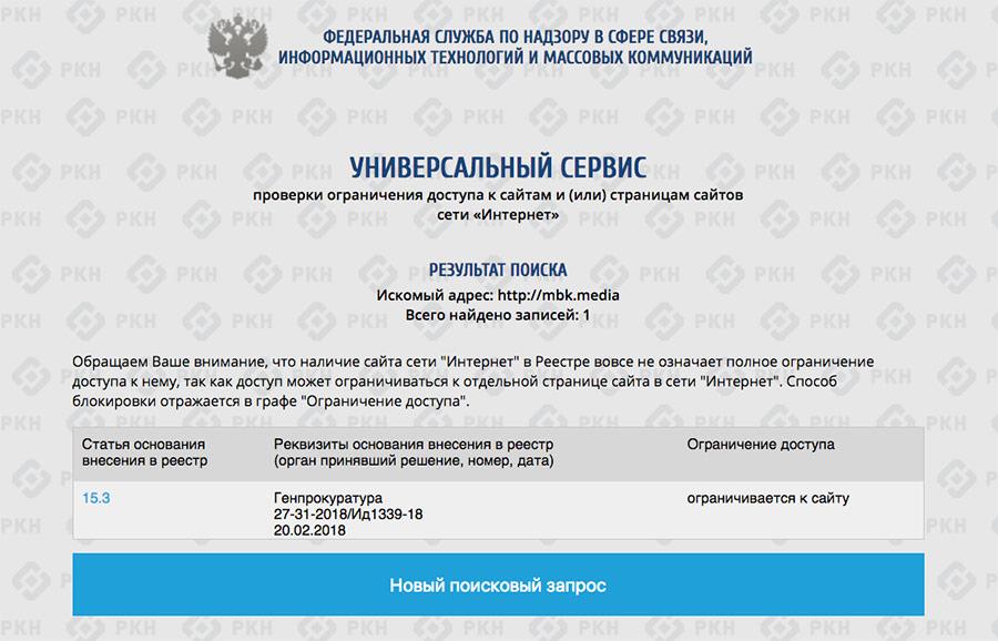 Фото:blocklist.rkn.gov.ru