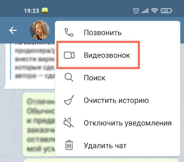 Запуск видеозвонка в Telegram