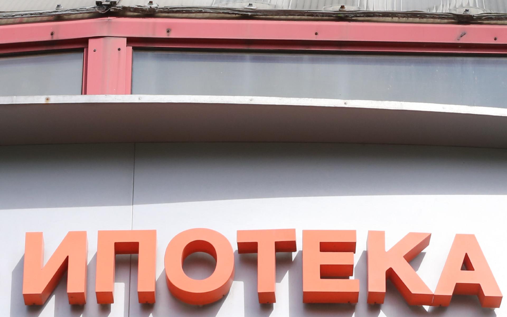 Ипотека в Москве бьет рекорды