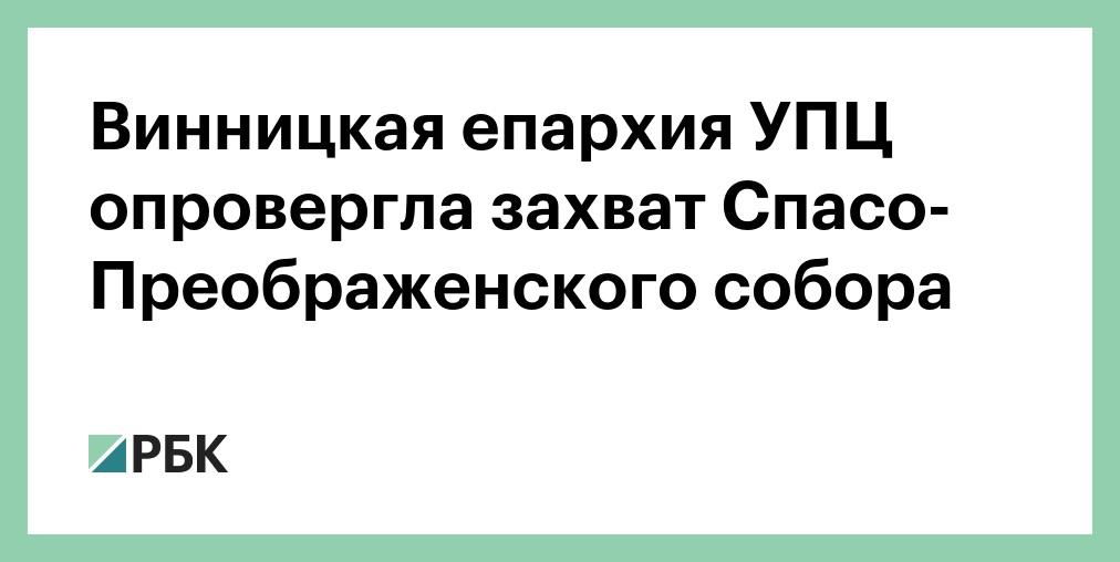 Винницкая епархия УПЦ опровергла захват Спасо-Преображенского собора