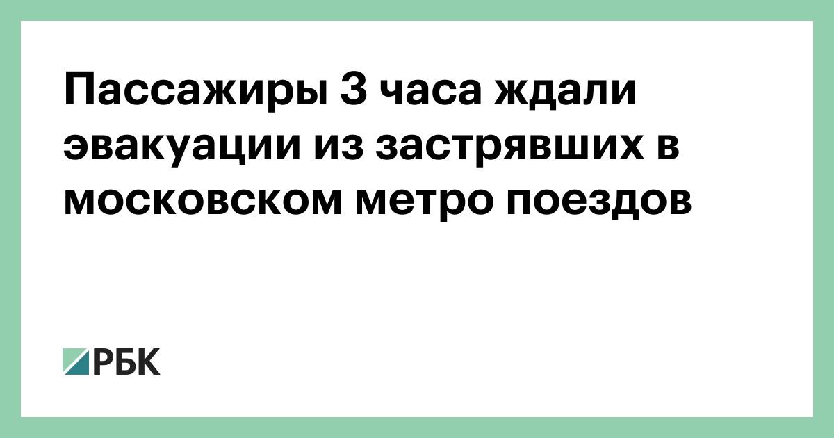 Пассажиры 3 часа ждали эвакуации из застрявших в московском метро поездов