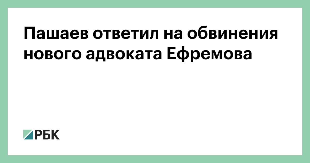 Пашаев ответил на обвинения нового адвоката Ефремова