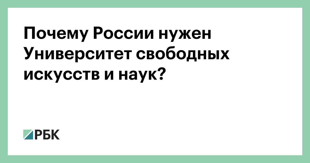 Почему России нужен Университет свободных искусств и наук?
