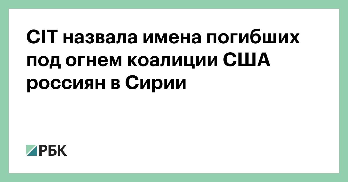 CIT назвала имена погибших под огнем коалиции США россиян в Сирии