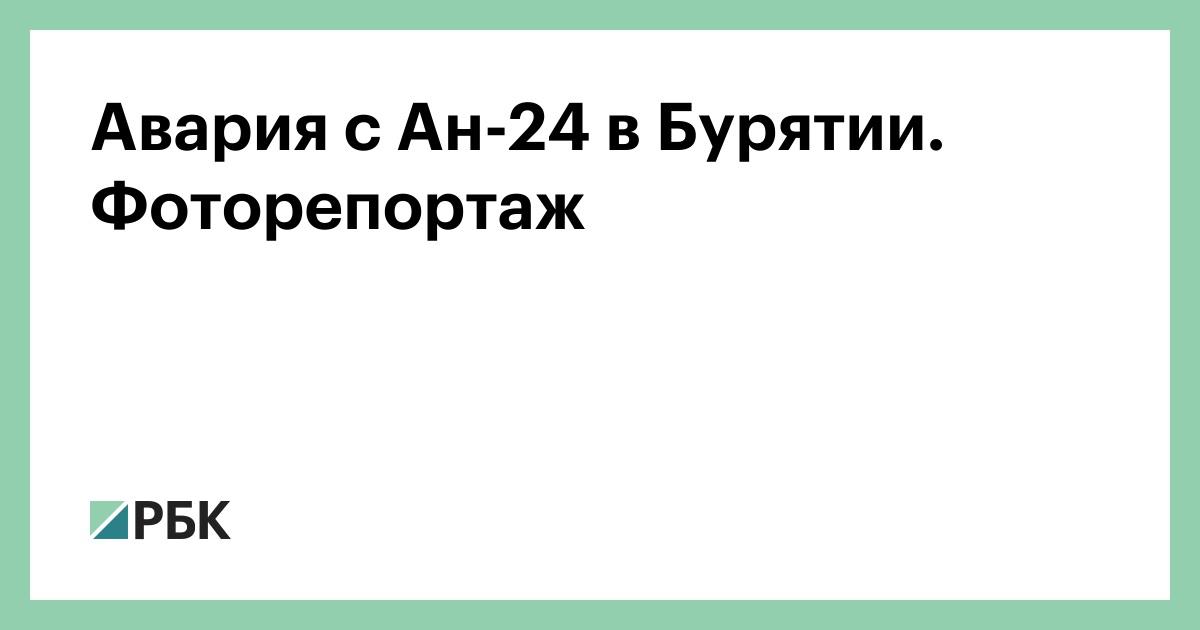 Авария с Ан-24 в Бурятии. Фоторепортаж