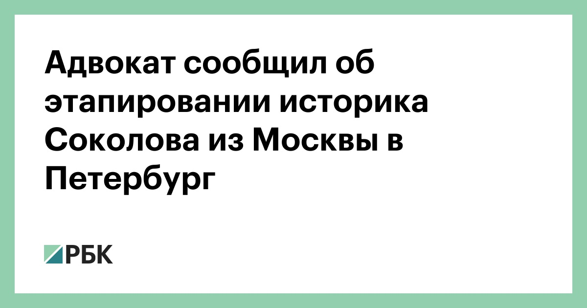 Адвокат сообщил об этапировании историка Соколова из Москвы в Петербург