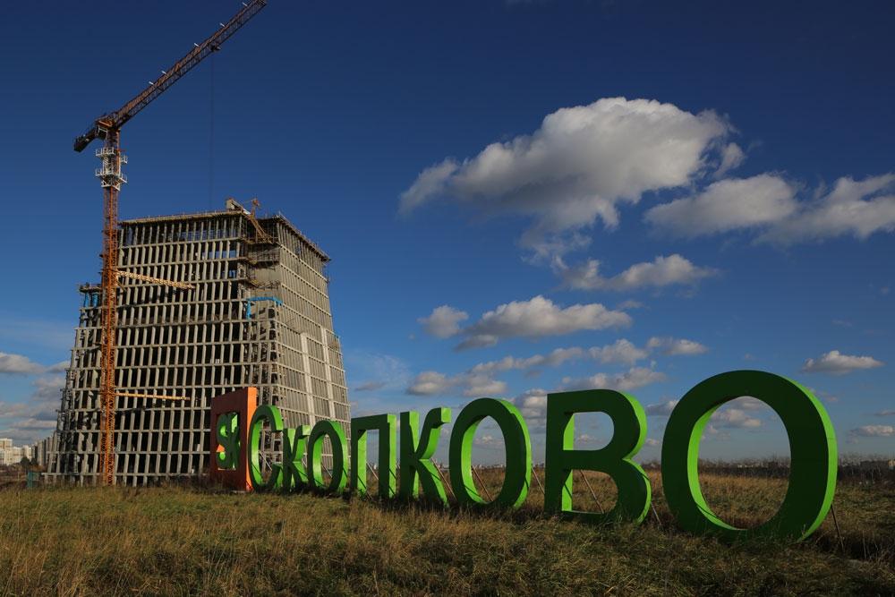 Процесс строительства здания в Сколково