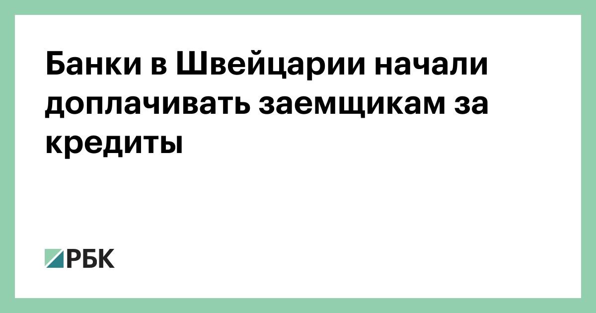 совкомбанк кредит под залог недвижимости без подтверждения доходов краснодар