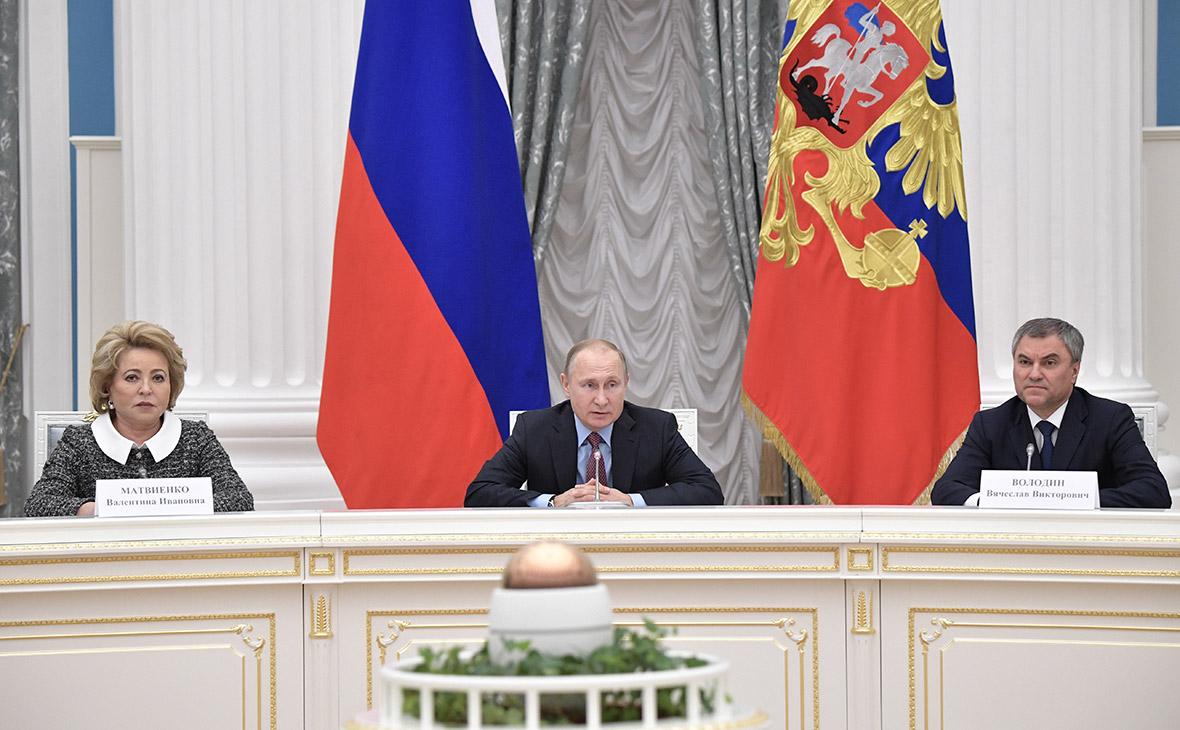 Валентина Матвиенко, Владимир Путин иВячеслав Володин (слева направо)