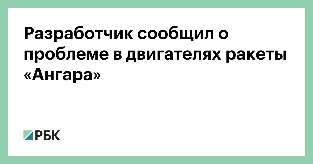 Разработчик сообщил о проблеме в двигателях ракеты «Ангара»