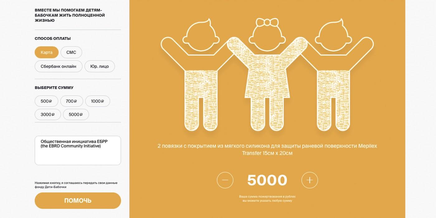 Страница «Помочь» на сайте фонда «Дети-бабочки»