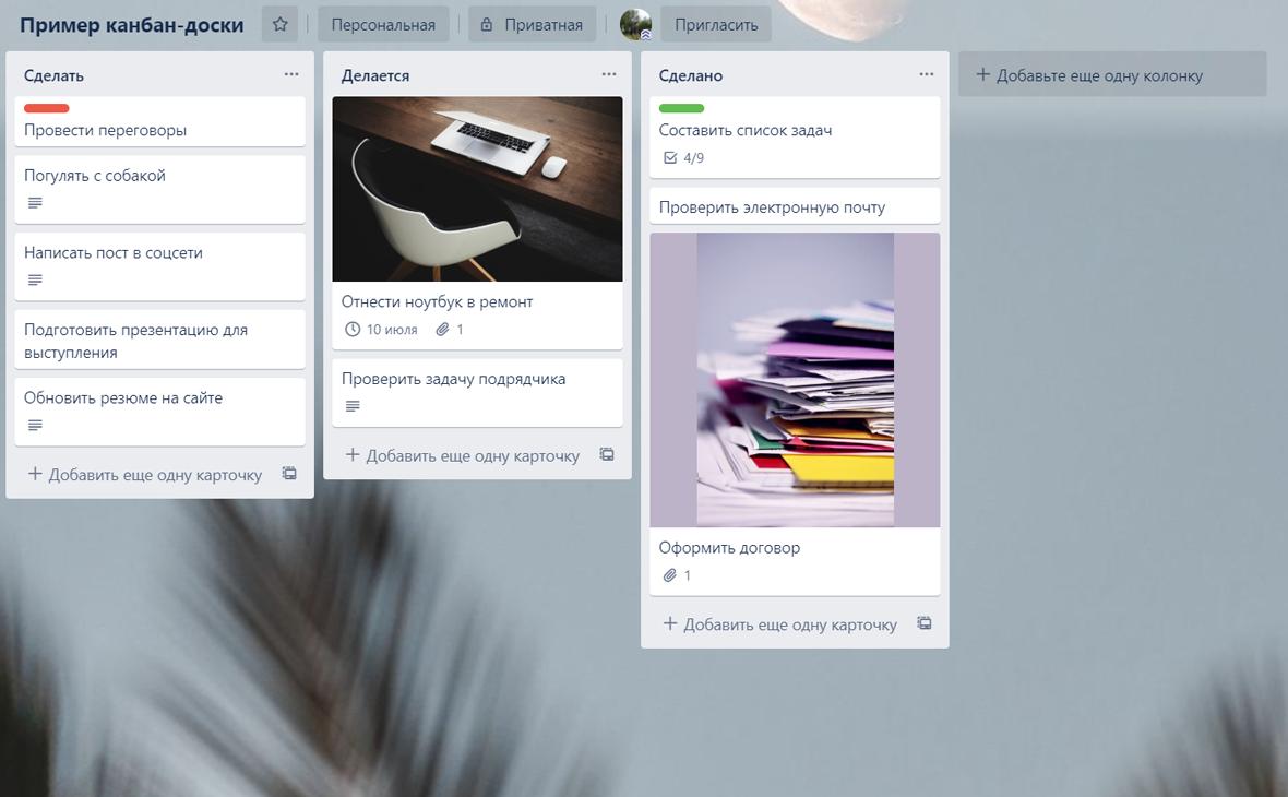 Trello— бесплатный сервис для планирования дел и управления проектами с помощью канбан-доски. Вы можете добавлять фотографии, ставить сроки и составлять чек-листы в каждую карточку