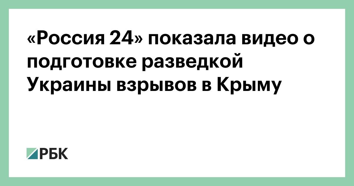 «Россия 24» показала видео о подготовке разведкой Украины взрывов в Крыму