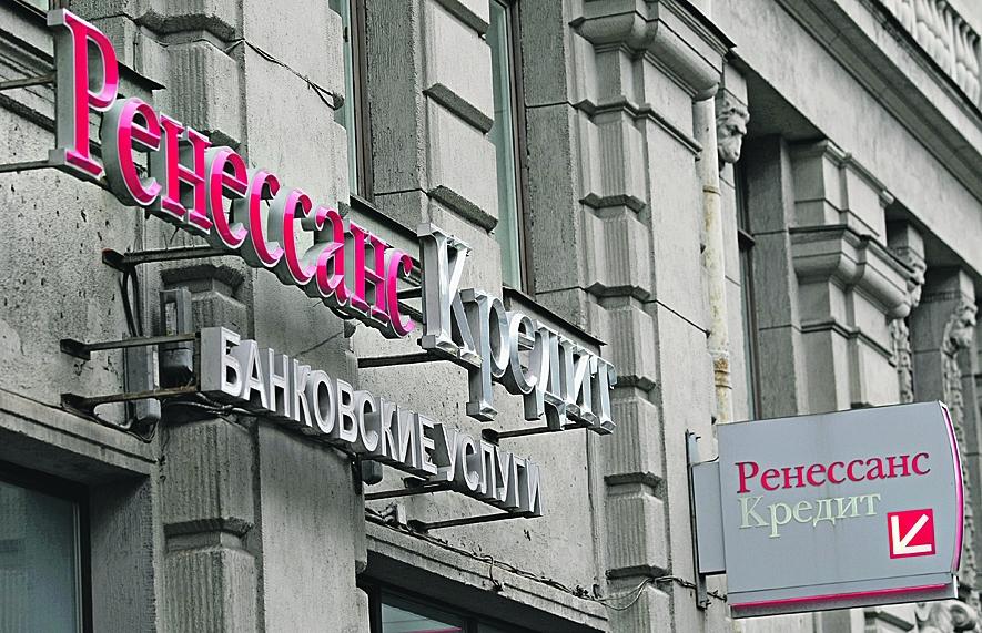 банк ренессанс кредит пенза официальный сайт где быстро взять в долг