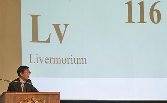 Президент Международного союза теоретической и прикладной химии (ИЮПАК) профессор Тацуми Кацуюки выступает на церемонии присвоения имен новым элементам таблицы Менделеева в Центральном доме ученых РАН в Москве, 24 октября 2012 года