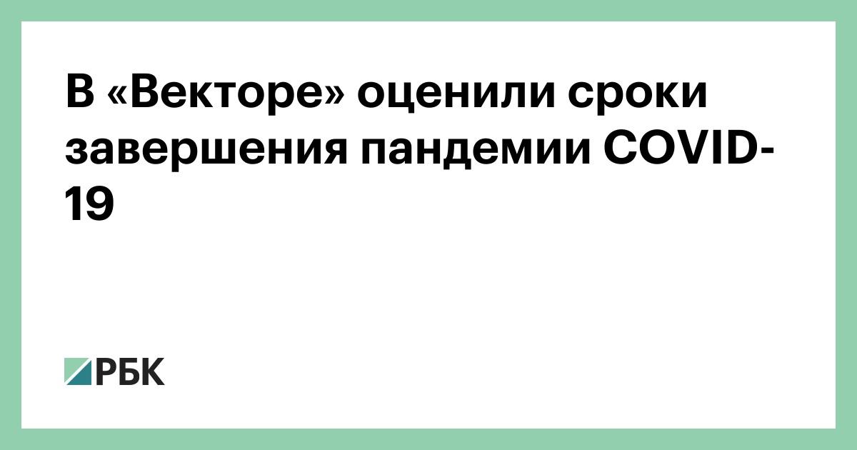 В «Векторе» оценили сроки завершения пандемии COVID-19